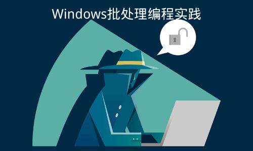 Windows批处理编程实践课程