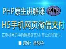 10分钟学习 php+H5手机网页微信支付 在线视频教程(含源代码)