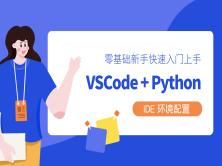 Python+VSCode IDE 快速高效开发配置(2020年)