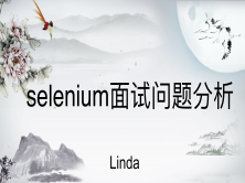 selenium面试题解析大全100题