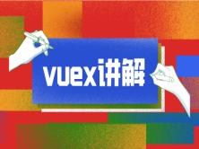 【小鹿线】Vuex视频教程