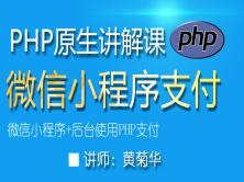 10分钟学习 php+微信小程序支付 在线视频教程(含源代码)