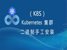 kubernetes (k8s)集群二进制手工安装