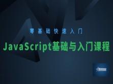 零基础JavaScript基础与入门课程-星星课堂