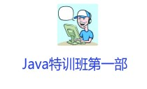 Java基础入门特训班