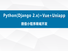 Python(Django 2.x)+Vue+Uniapp微信小程序商城开发