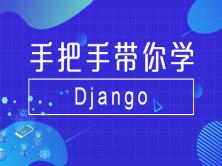 手把手带你学Django