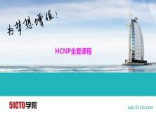 HCNP全套课程