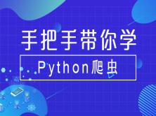 手把手带你学Python爬虫
