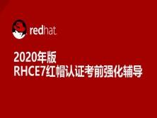 2020年RHCE7认证考前强化讲解