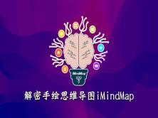 解密手绘思维导图iMindMap