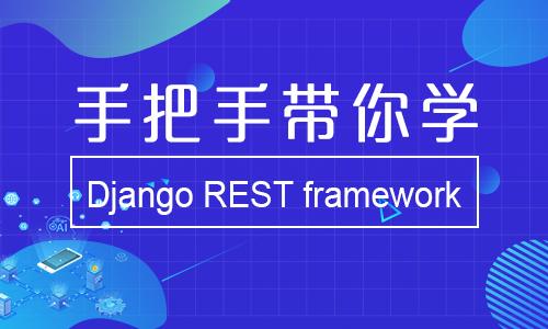 手把手带你学Django REST framework