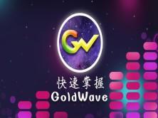 快速学习GoldWave新媒体音频处理