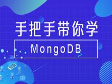 手把手带你学MongoDB