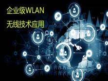 企业级WLAN无线技术应用