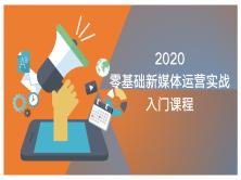 2020零基础新媒体运营实战入门课程