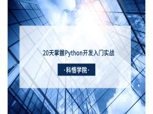 20天学习Python开发入门实战