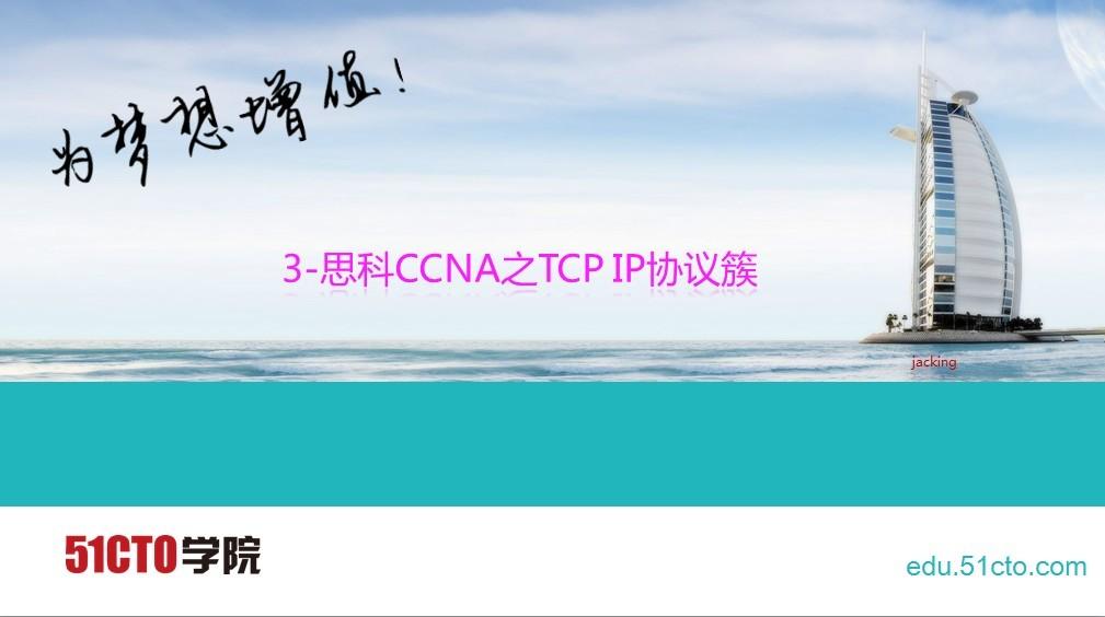 3-思科CCNA之TCP IP协议簇
