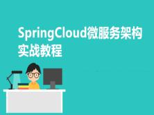 SpringCloud微服务架构实战教程(附源码+答疑)