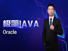 极简JAVA十六:Oracle数据库