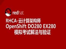 RHCA DO280 EX280 v3.9 OpenShift 模拟考试解法视频课程