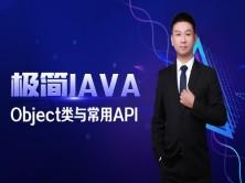 极简JAVA三:Object类与常用API