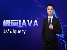 极简JAVA十一:JavaScript与jQuery
