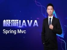 极简JAVA十五:Spring Mvc