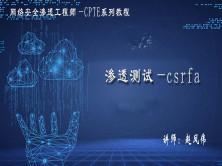 网络安全渗透工程师(CPTE)系列教程