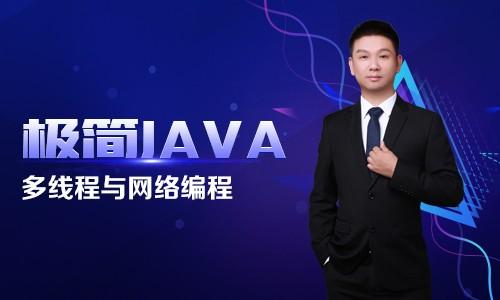 极简JAVA七:多线程与网络编程