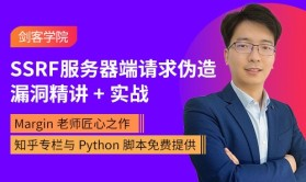 基于Python的SSRF服务器端请求伪造漏洞精讲+实验(一个课程讲透)