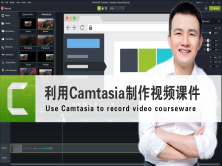Camtasia录制视频课件原理方法技巧经典教程