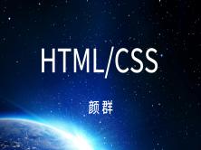 HTML/CSS - Web前端基础课程