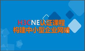H3C NE 网络工程师【面向零基础学员】