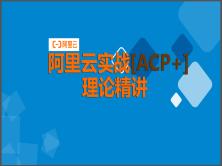 阿里云实战与理论精讲【阿里云认证ACP增强版课程】(上)