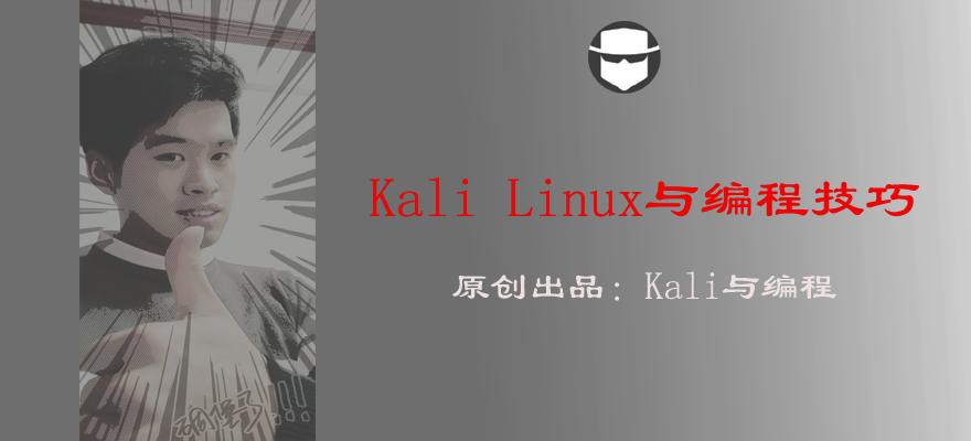 Kali Linux***实战与***编程技巧分享
