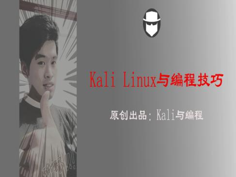 Kali Linux渗透实战与黑客编程技巧分享