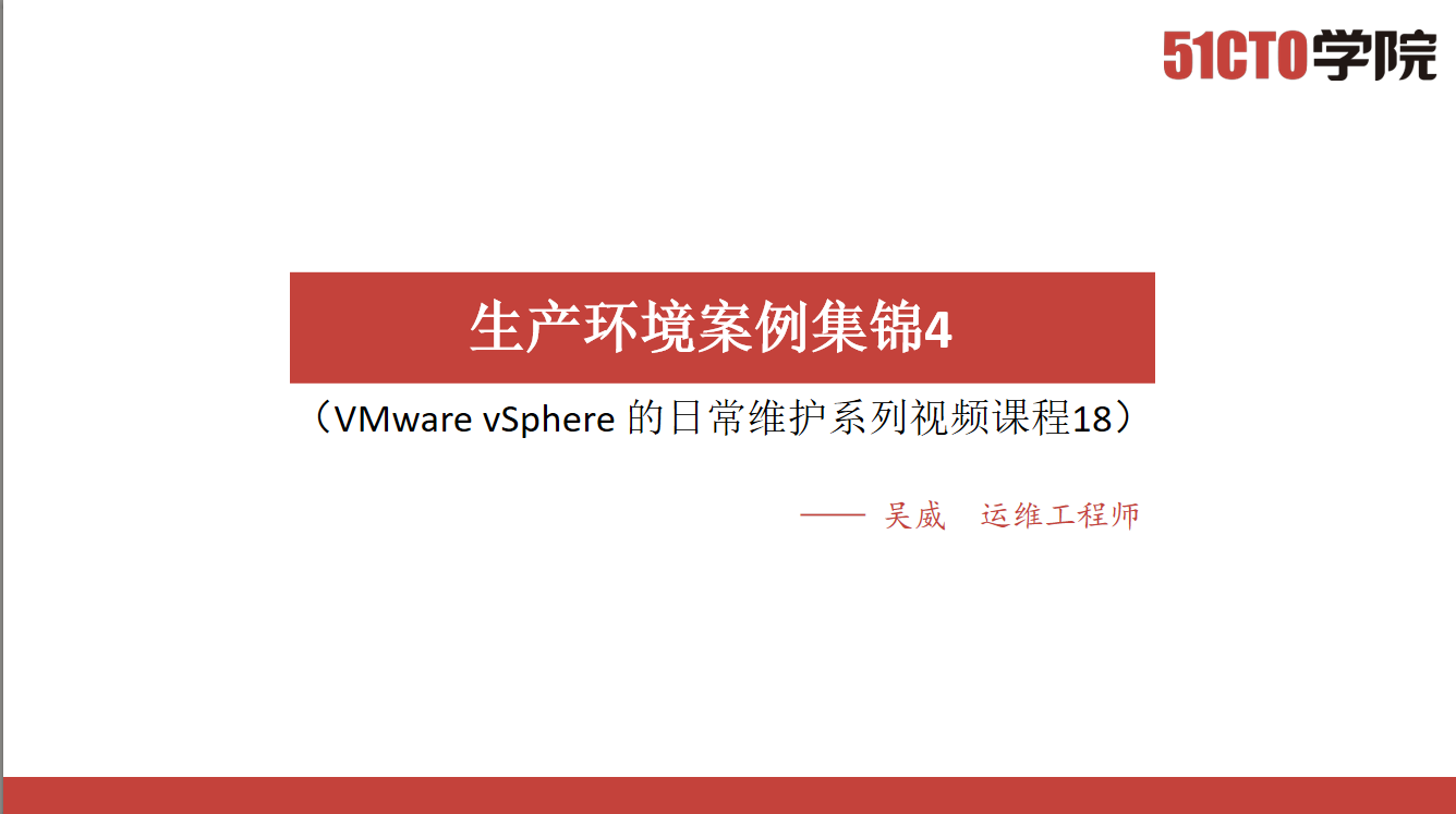 VMware vSphere 的日常维护系列视频课程(18)生产环境案例集锦4