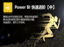 Power BI 快速进阶:进阶过程中的疑难点详细解读,快速提升