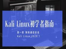 Kali Linux初学者指南(一)网络通信安全