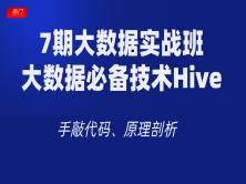 7期大数据实战班之Hive技术教程