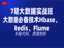 7期大数据实战班之Hbase+Redis+Flume教程