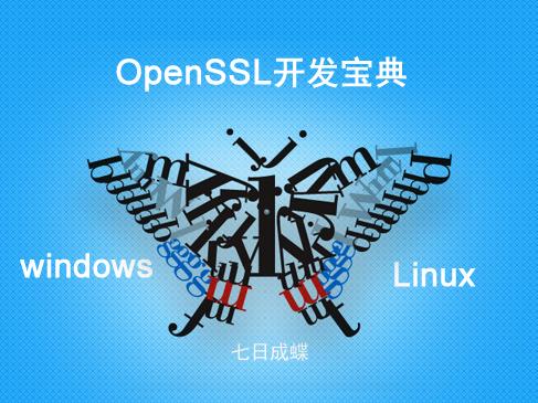 OpenSSL开发宝典(第一部:OpenSSL双系统编译与部署)