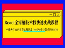 React全家桶技术栈快速实战教程