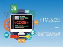 html+css web前端开发实战详解(第二版)