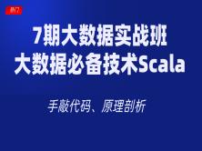 7期大数据实战班之Scala技术教程