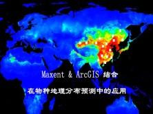 maxent与arcgis结合在物种地理分布预测中的应用