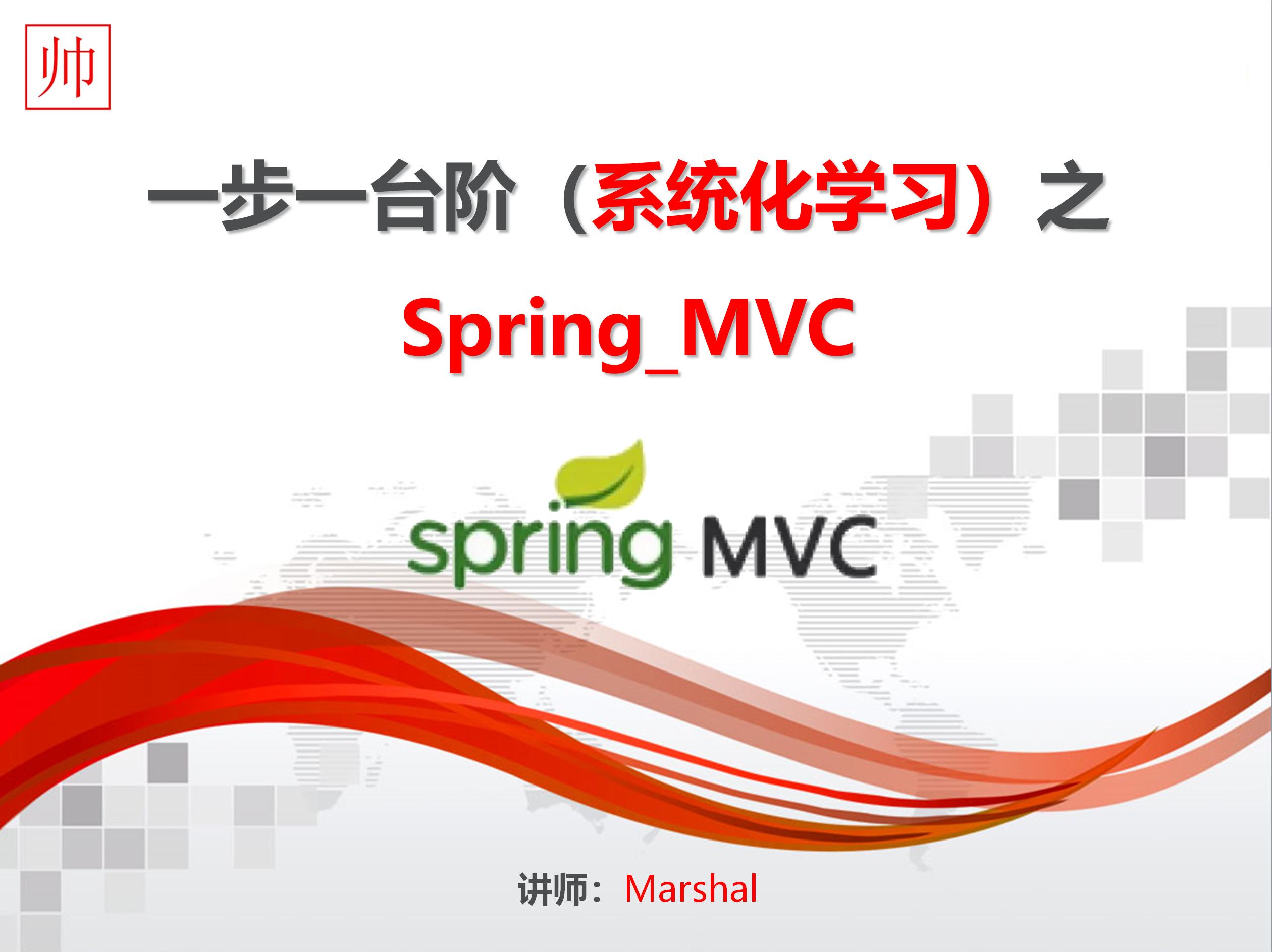 Spring MVC,一步一台阶(系统化学习)之  Spring MVC