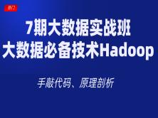 7期大数据实战班之Hadoop技术教程