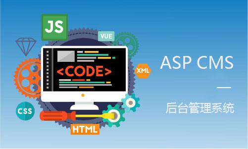 ASP CMS后台管理系统详解(前端也能做后台!)